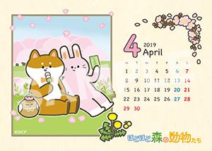 ほど森カレンダー__19年4月 2L
