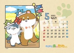 ほど森カレンダー__20年5月 L