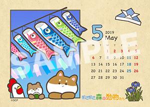 ほど森カレンダー__19年5月 2L