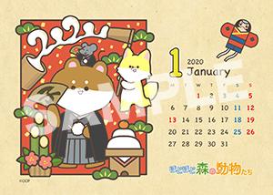 ほど森カレンダー__20年1月 L