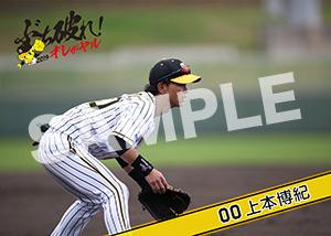 阪神2019__上本博紀 01