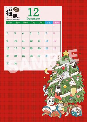 山野りんりん__カレンダー19年12月V