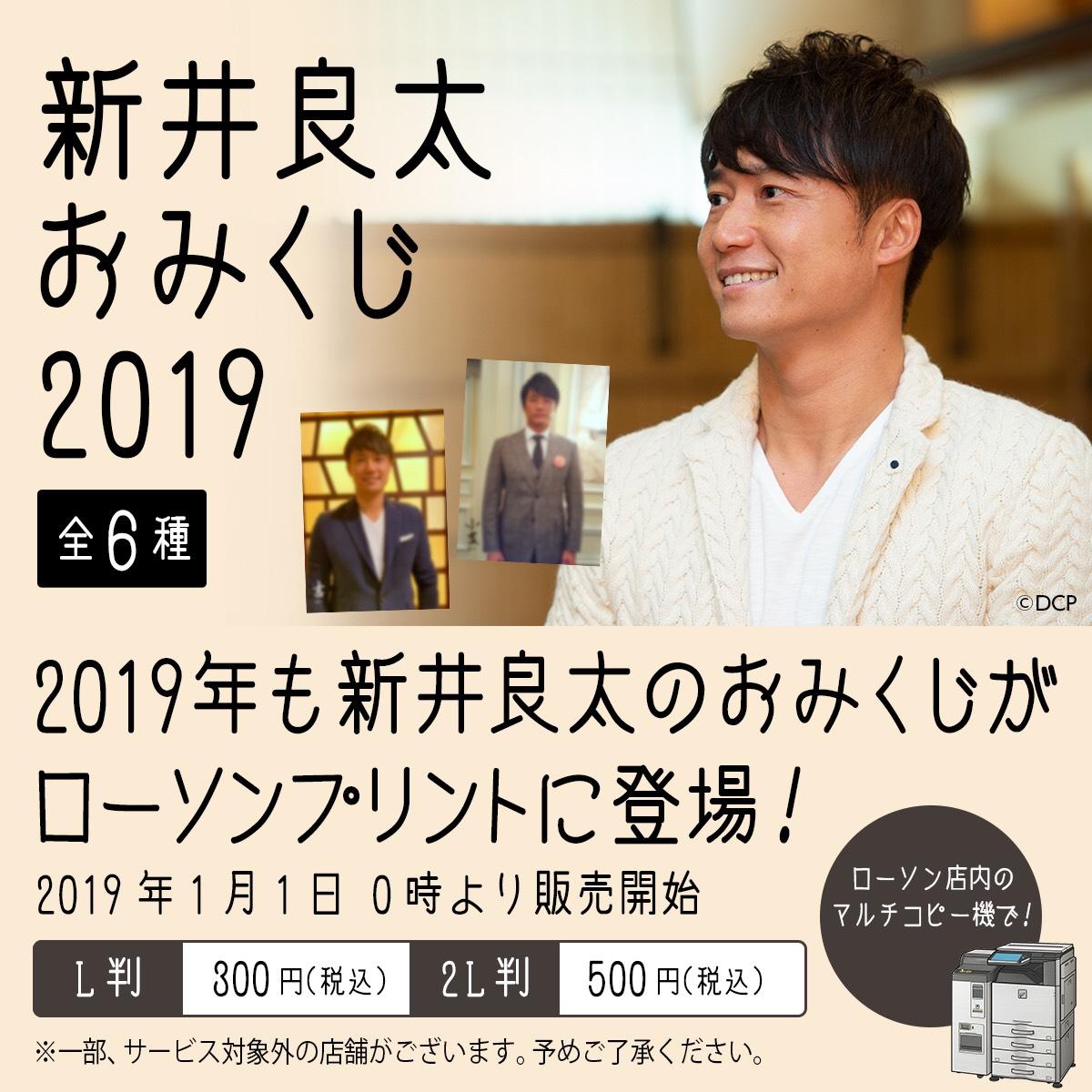 新井良太おみくじ2019__L判