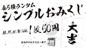 シンプルおみくじ__A4