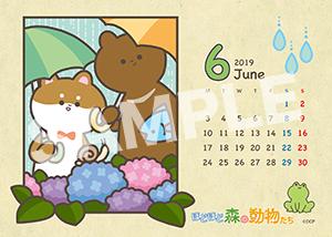ほど森カレンダー__19年6月 2L