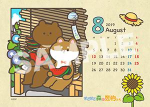 ほど森カレンダー__19年8月 L