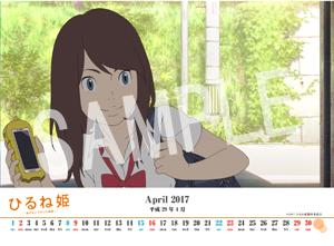 ひるね姫__23 17年4月 L