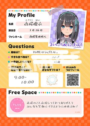 5月配信応援__夜桜優衣