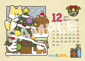 ほど森カレンダー__19年12月 L