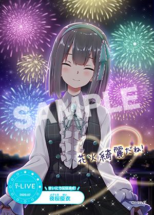 6月配信応援__夜桜優衣