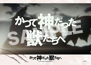 かつ神__第OP 01