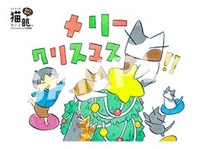 フェリシモ猫部__メリークリスマス