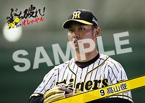阪神2019__髙山俊 01