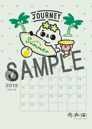 爽爽猫__18年7月 A4光沢紙