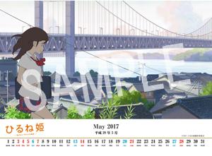 ひるね姫__22 17年5月 2L
