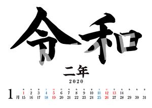 令和カレンダー__20年1月