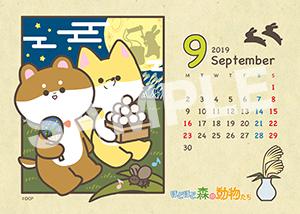 ほど森カレンダー__19年9月 L