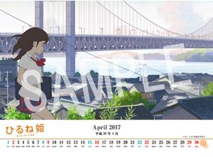 ひるね姫__22 17年4月 L