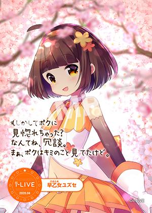 3月配信応援__早乙女ユズセ