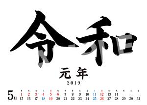 令和カレンダー__19年5月