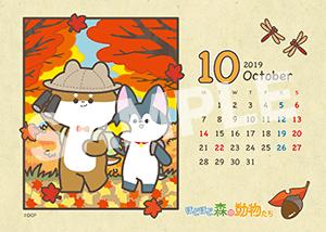 ほど森カレンダー__19年10月 L
