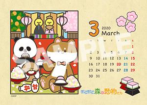 ほど森カレンダー__20年3月 L