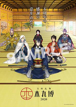 「刀剣乱舞-本丸博-2020」 A4