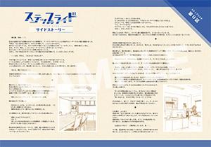 ステップライド_サイドストーリー第0話
