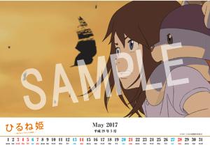 ひるね姫__30 17年5月 2L