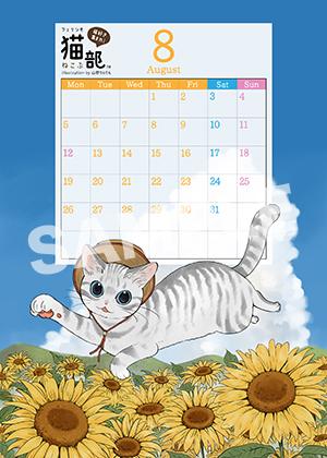 フェリシモ猫部__カレンダー19年8月