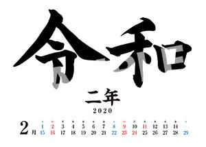 令和カレンダー__20年2月