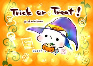 灯さかす__Trick or treat