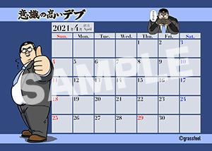 意識の高いデブ__4月カレンダー03