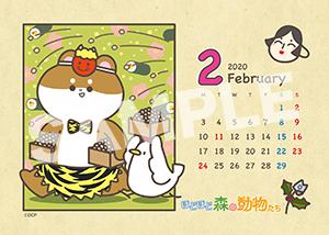 ほど森カレンダー__20年2月 2L