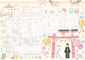 婚姻届__105
