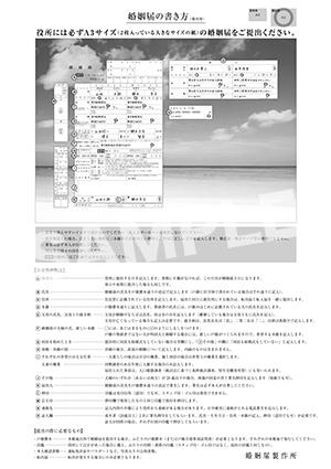婚姻届書き方__01